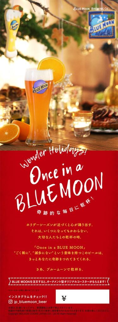 Bluemoon_menu1